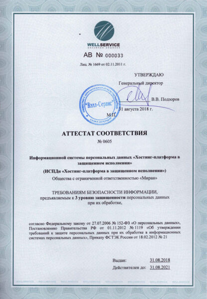 Сертификат 31.08.2018 стр. 1