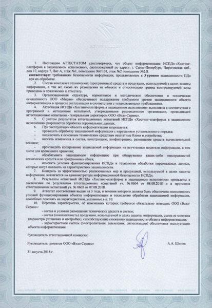 Сертификат 31.08.2018 стр. 2