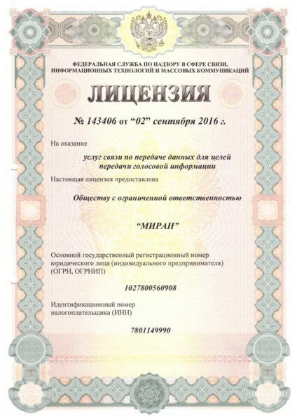 Лицензия от 02.09.2016