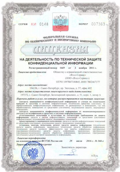 Лицензия от 02.11.2011