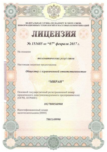 Лицензия от 07.02.2017