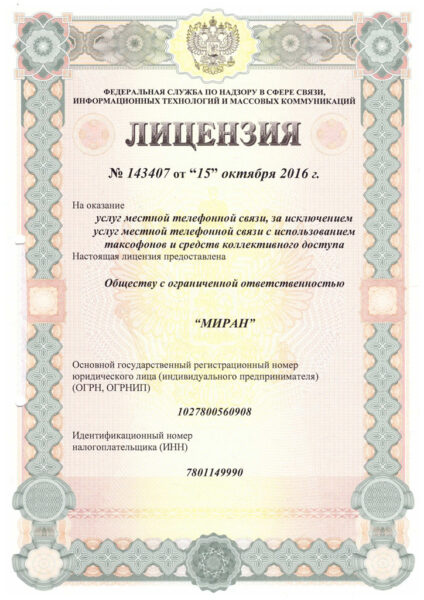 Лицензия от 15.10.2016