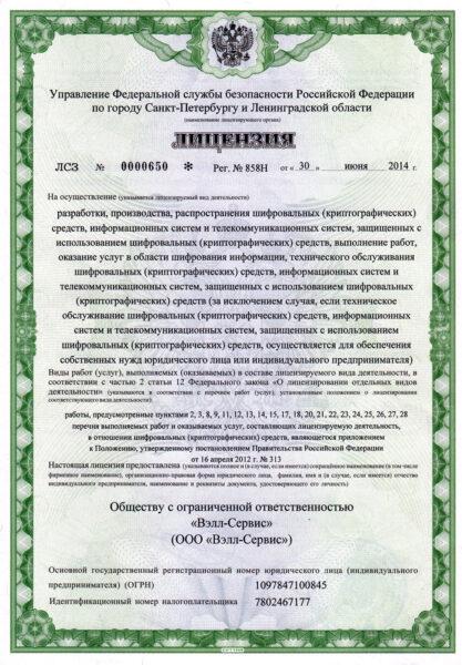 Лицензия от 30.06.2014