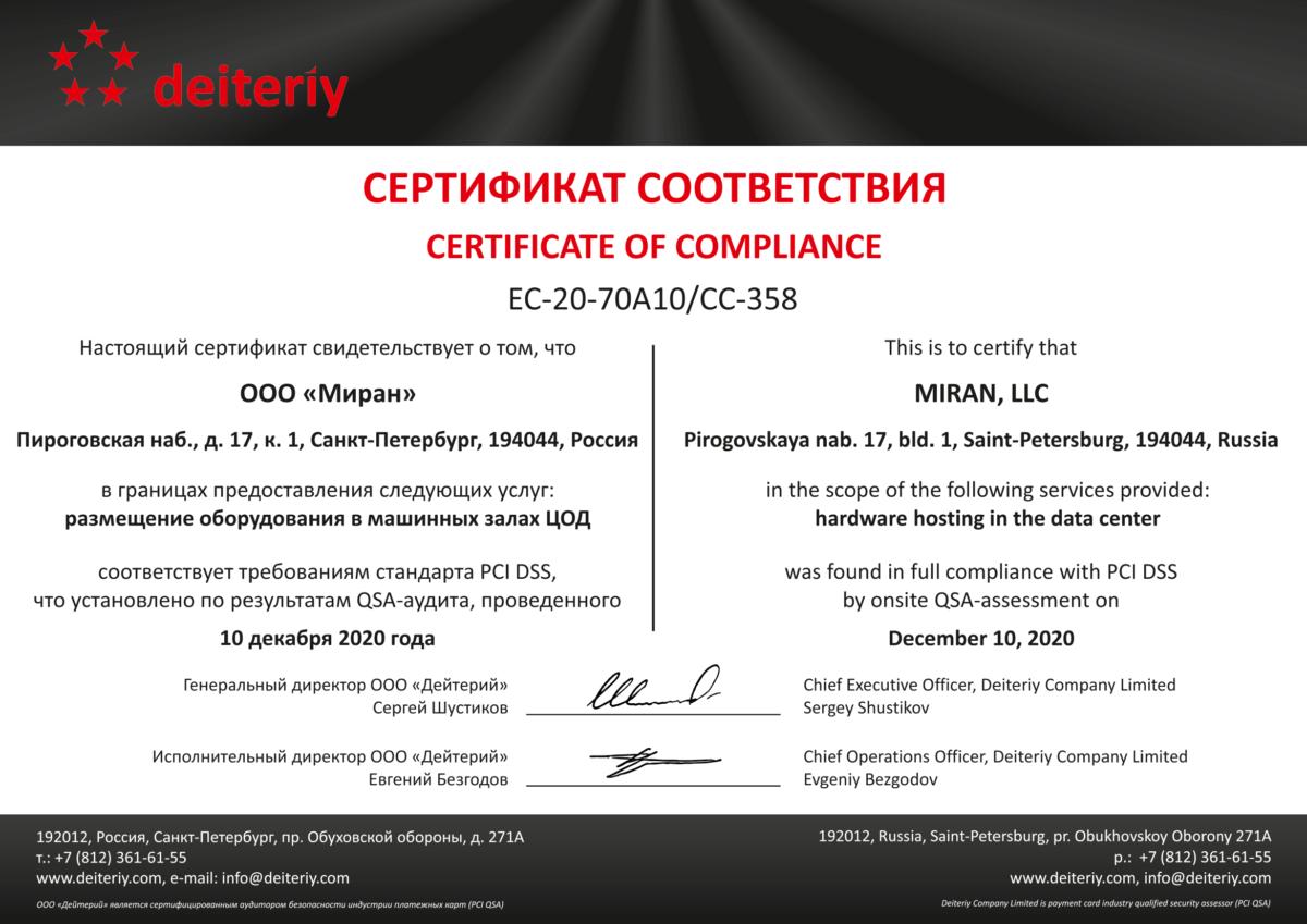 сертификат соответствия компании Миран